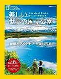 美しい世界の国立公園 絶景とアウトドアを楽しむ旅 (日経BPムック)