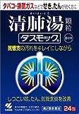 【第2類医薬品】ダスモック 24包 ランキングお取り寄せ