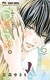 ういらぶ。-初々しい恋のおはなし- 6 (少コミフラワーコミックス)