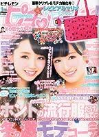 ピチレモン 2013年 01月号 [雑誌]