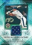 プロ野球カード 【福留孝介】2010 BBM 20周年記念カード ジャージカード 50枚限定!(29/50)