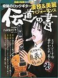 ヤマハムック 奇跡のロックギター 匠の業 伝道の書(DVD付き) (ヤマハムックシリーズ)