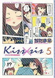 DVD付き初回限定版 「kiss×sis」 5巻