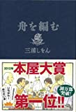 お仕事恋愛小説◆『舟を編む』三浦しをん