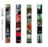 『小さな鞄(初回限定盤)』カバーイメージ