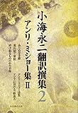 小海永二 翻訳選集 第2巻 アンリ・ミショー集II