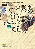 30の戦いからよむ日本史〈上〉 (日経ビジネス人文庫)