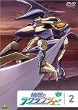 輪廻のラグランジェ 2 [DVD]