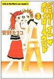 ジェリーインザメリィゴーラウンド (3) (宝島社文庫―Comics)