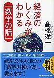 img - for Keizai no shikumi ga wakaru sugaku no hanashi. book / textbook / text book
