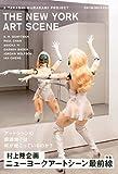 美術手帖9月号増刊 村上隆企画 ニューヨークアートシーン最前線