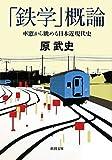 Image of 「鉄学」概論―車窓から眺める日本近現代史 (新潮文庫)