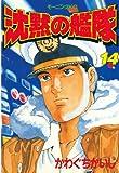 沈黙の艦隊(14) (モーニングKC (289))
