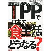 食べもの文化増刊 TPPで日本の食生活どうなる? 2011年 05月号 [雑誌]