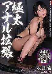 極太アナル拡張 羽月希 ムーディーズ [DVD]