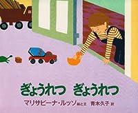 ぎょうれつぎょうれつ (BOOKS FOR CHILDREN)