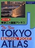 New Tokyo Bilingual Pocket Atlas