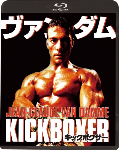 キックボクサー HDニューマスター版(Blu-ray Disc)