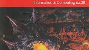 コンパイラ―原理・技法・ツール (Information & Computing)