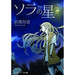 ソラの星 (メディアワークス文庫)