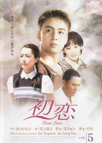初恋 5(第13話 第15話)