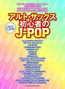 アルト・サックス初心者のJ-POP(カラオケCD付)
