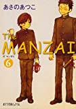 The MANZAI 6 (ポプラ文庫ピュアフル あ 1-11)