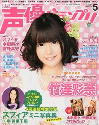 声優グランプリ 2012年 05月号 [雑誌]
