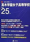 高木学園女子高等学校 25年度用 (高校別入試問題シリーズ)