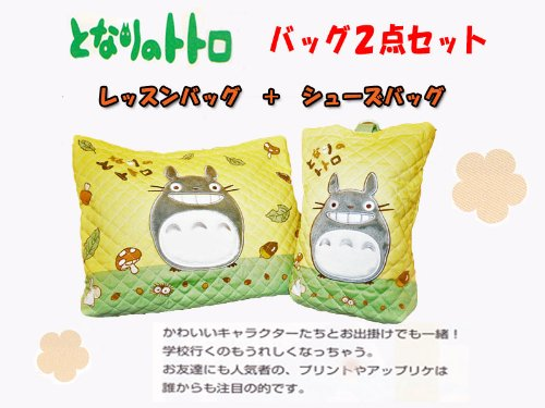 My Neighbor Totoro [smiling Totoro] bag, set of 2 [lesson back / size H30.5 x W42×D7] + [shoe bag / size H29×W22 × D 7] ( admission / admission anime goods series! )
