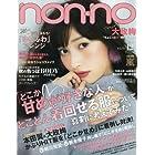 non・no(ノンノ) 2015年 12 月号 [雑誌]