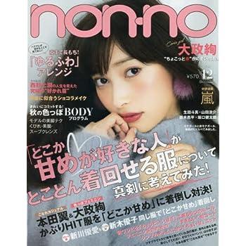non・no(ノンノ) 2015年 12 月号 ヘアサロンノアラシ