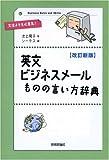 【改訂新版】 英文ビジネスメール ものの言い方辞典