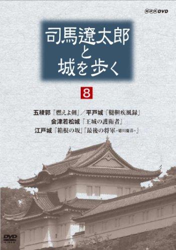 ��������Ϻ�Ⱦ���⤯ ��8�� [DVD]