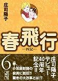 春・飛行(6) (講談社漫画文庫)