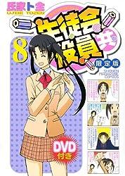 DVD付き 生徒会役員共(8)限定版  ([特装版コミック])