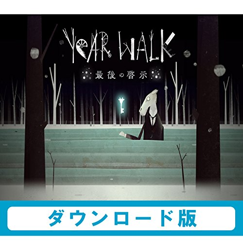 Year Walk 最後の啓示 [オンラインコード]