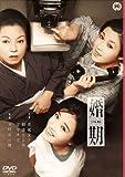 婚期 [DVD]