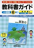 教科書ガイド 小学算数 啓林館版 6年