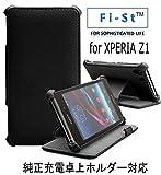 【Fi-St】*純正卓上ホルダー対応*保護フィルム付!Xperia Z1 SO-01F SOL23用ケース【ブラック】クレードル対応レザーケース/スタンド機能付き/軽量ケース