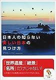 (文庫)日本人の知らない美しい日本の見つけ方 (サンマーク文庫)