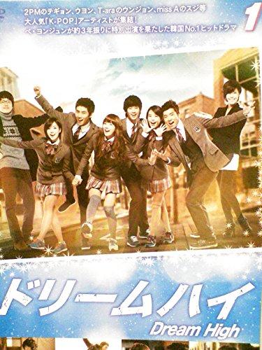 ドリームハイ Vol.1  [DVD]