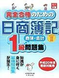 完全合格のための日商簿記1級商簿・会計問題集 PART2 第 (…