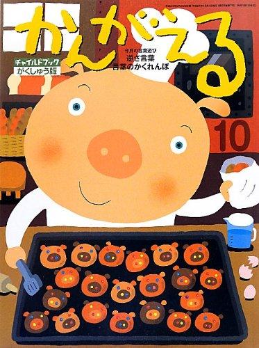 チャイルドブック・がくしゅう版 かんがえる〈2012 10〉今月の言葉遊び 逆さ言葉―言葉のかくれんぼ