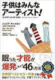 子供はみんなアーティスト!  The Artist's Way for Parents  -Raising Creative Children