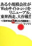 ある小規模会社がWebサイト(ホームページ)をリニューアル。東奔西走、大作戦!!