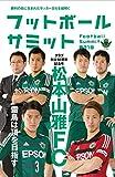 フットボールサミット第31回 特集 松本山雅FC