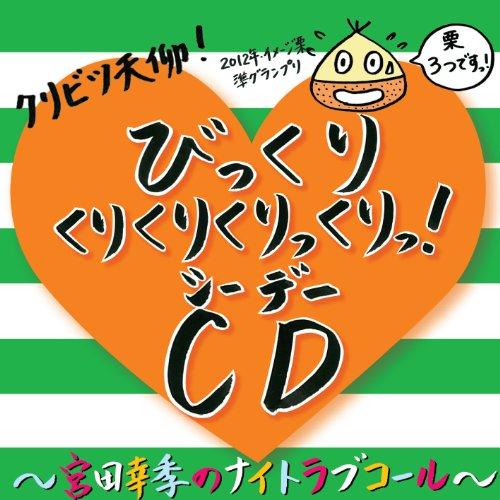 クリビツ天仰!びっくりくりくりくりっくり!CD~宮田幸季のNight Love Call~