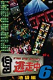 逃走中6~run for money~【池袋編】[DVD]
