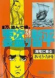 雲盗り暫平 31 (SPコミックス)